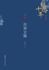 苏青文集(6卷本):小说卷(上)(平)