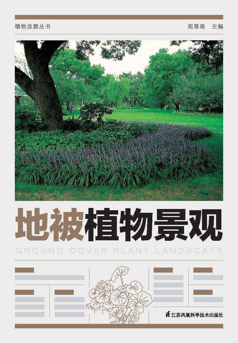 植物造景丛书——地被植物景观