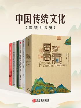中国传统文化(套装共6册)