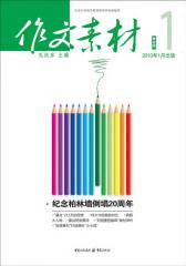 《作文素材》期刊2010年(全年)(仅适用PC阅读)