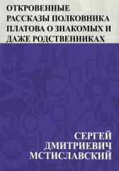 Откровенные рассказы полковника Платова о знакомых и