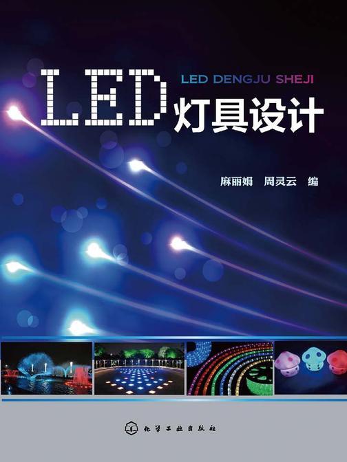 LED灯具设计