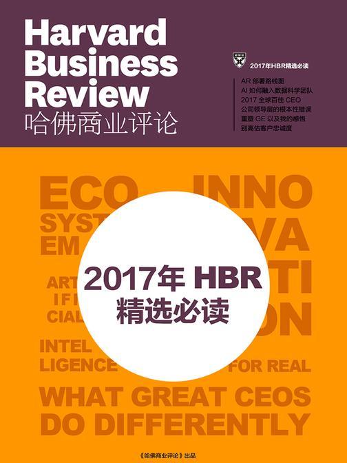 2017年HBR精选必读(《哈佛商业评论》增刊)(电子杂志)