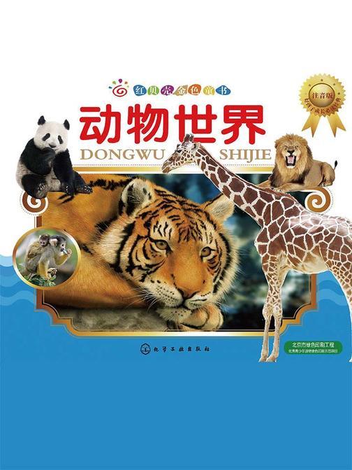 动物世界注音版