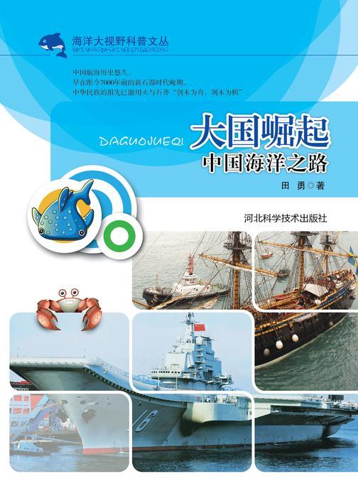大国崛起:中国海洋之路
