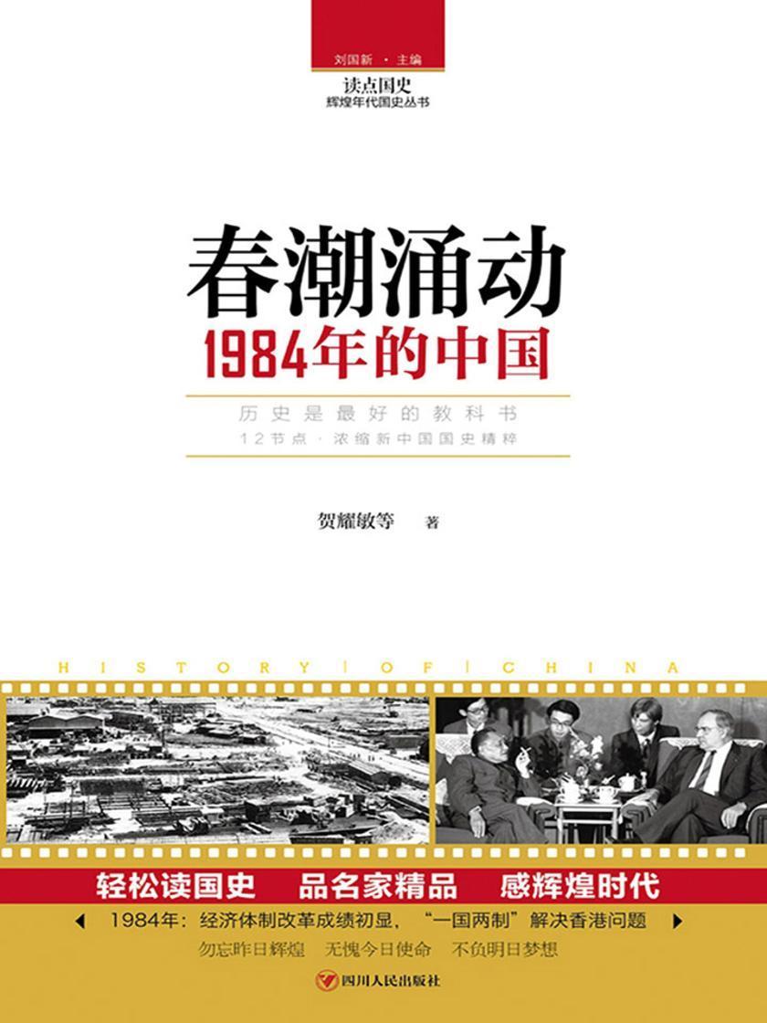 春潮涌动:1984年的中国
