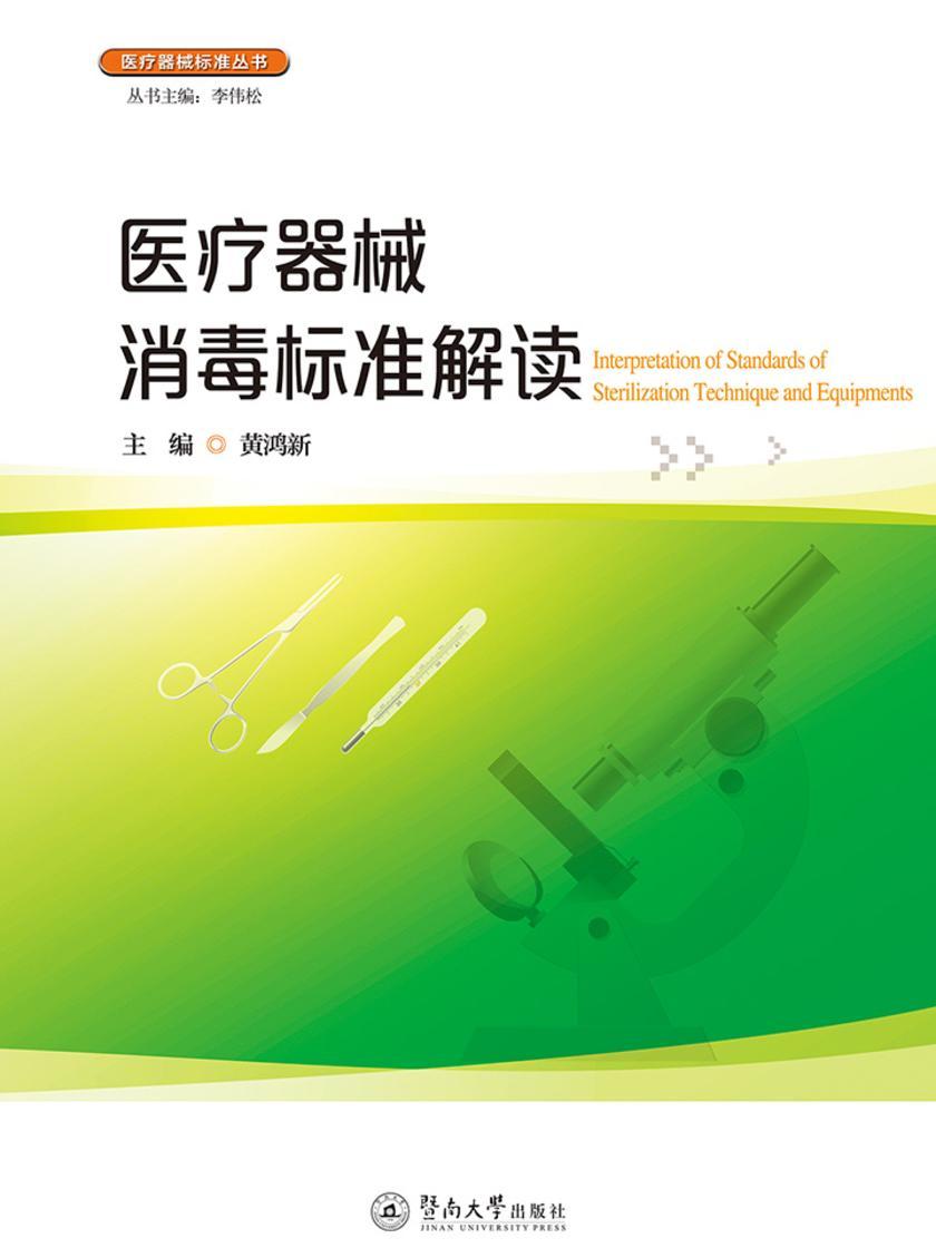 医疗器械标准丛书·医疗器械消毒标准解读