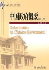 中国政府概要(仅适用PC阅读)