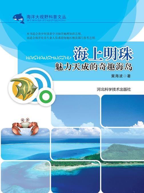 海上明珠:魅力天成的奇趣海岛