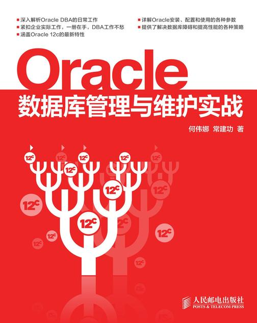 Oracle数据库管理与维护实战