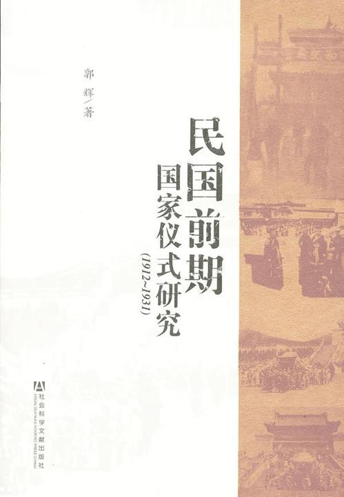 民国前期国家仪式研究(1912~1931)