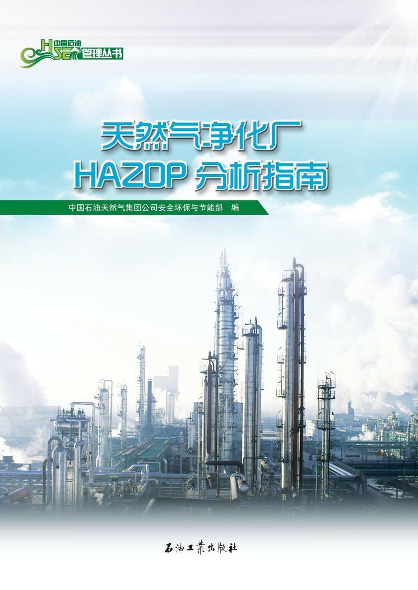 天然气净化厂HAZOP分析指南