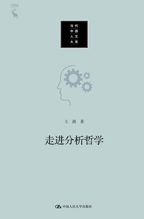 走进分析哲学(当代中国人文大系)