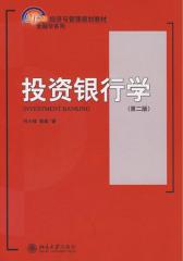 投资银行学(仅适用PC阅读)