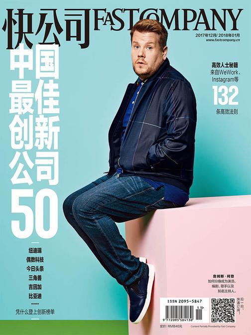 快公司2017年12期 2018年1期:中国最佳创新公司50(电子杂志)