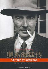 """奥本海默传""""原子弹之父""""的美国悲剧(试读本)"""