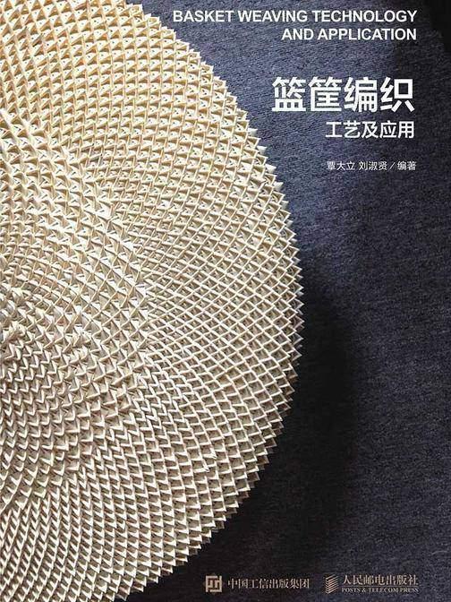 篮筐编织工艺及应用