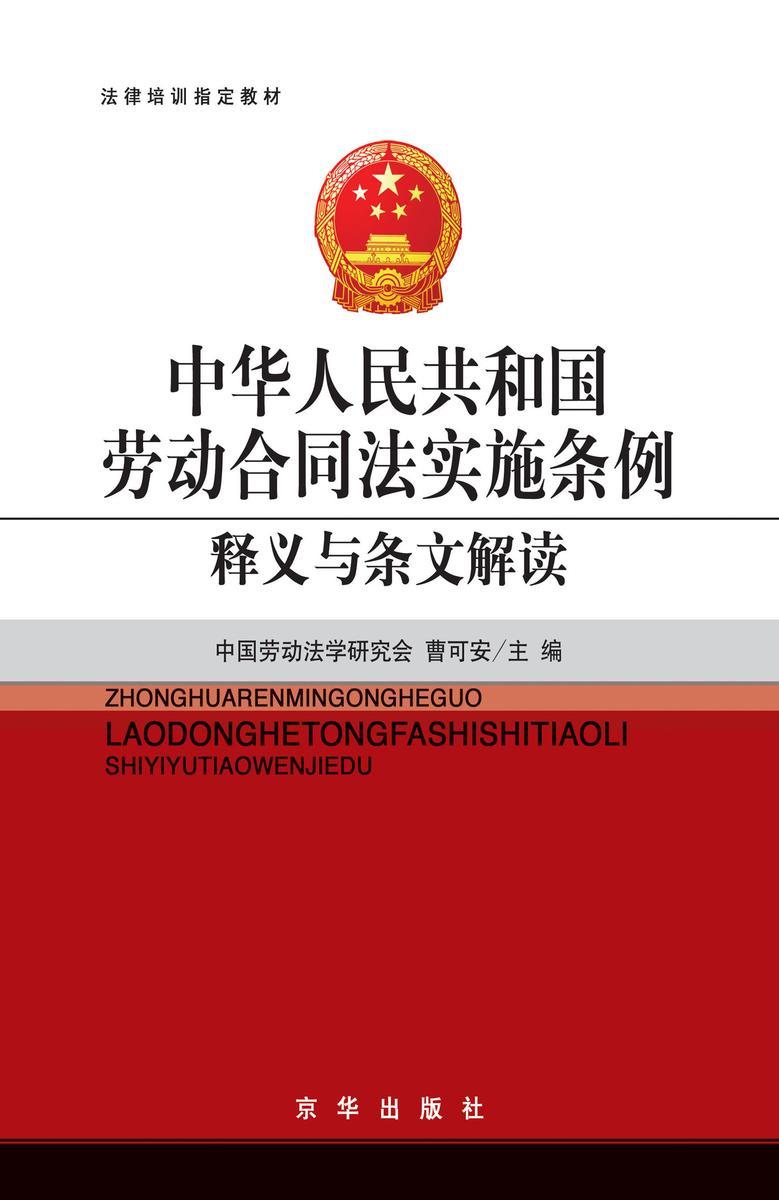《中华人民共和国劳动合同法实施条例》释义与条文解读(仅适用PC阅读)