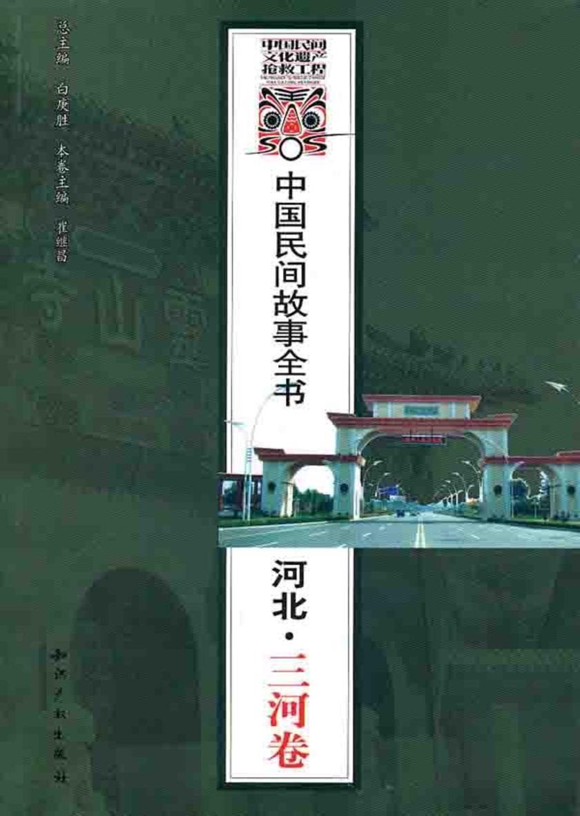 中国民间故事全书·河北·三河卷