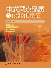 中式菜点品质的仪器化表征