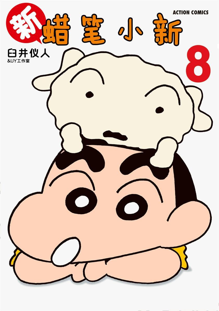 新蜡笔小新Vol.8