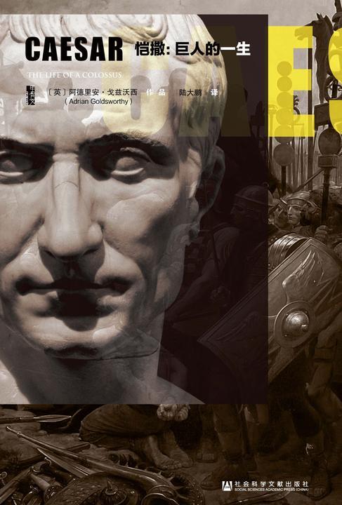 恺撒:巨人的一生(甲骨文系列)