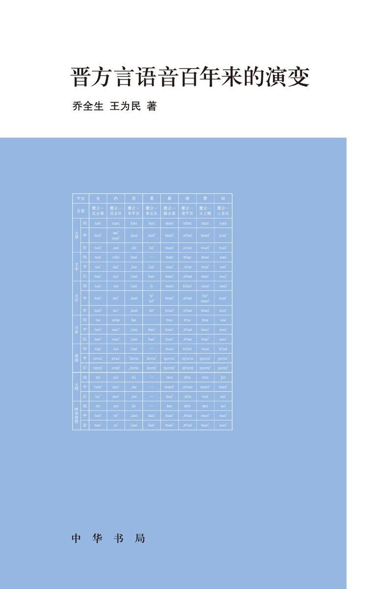 晋方言语音百年来的演变