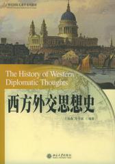 西方外交思想史(仅适用PC阅读)