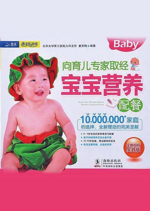 向育儿专家取经:宝宝营养配餐