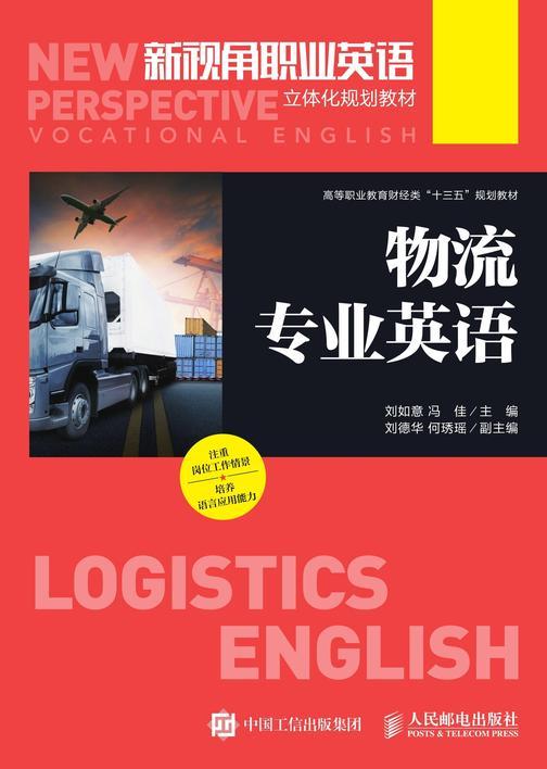 物流专业英语