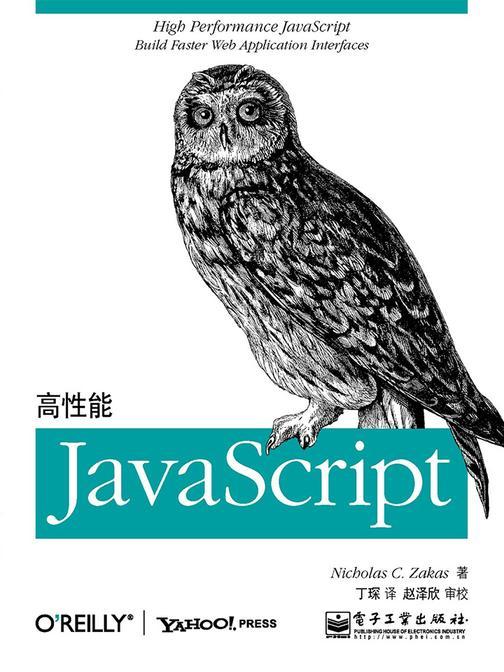 高性能JavaScript