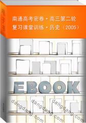 南通高考密卷·高三第二轮复习课堂训练·历史(2005)(仅适用PC阅读)