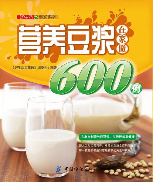 营养豆浆在家做600例