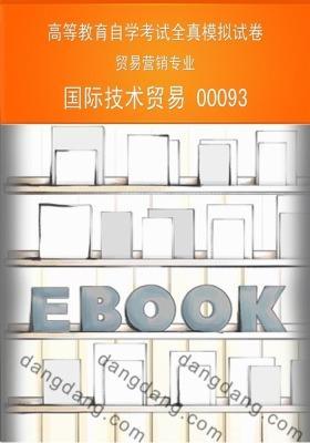 高等教育自学考试全真模拟试卷:贸易营销专业——国际技术贸易00093(仅适用PC阅读)