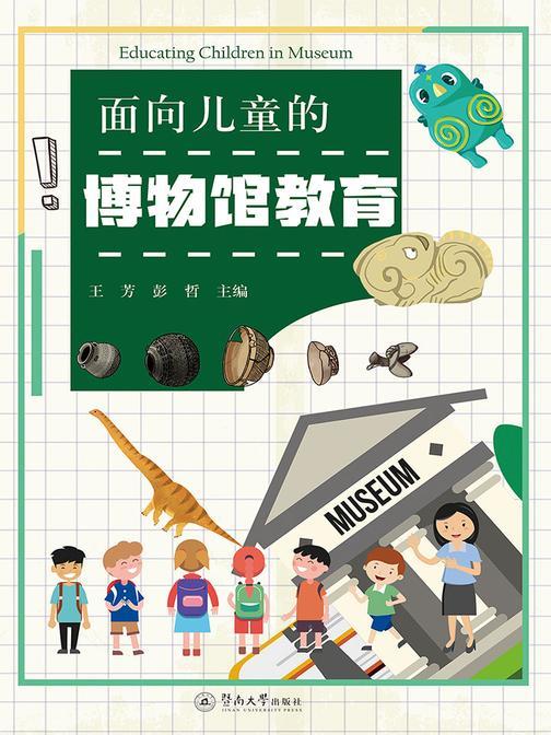 面向儿童的博物馆教育