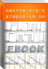 南通高考密卷·高三第二轮复习课堂训练·生物(2005)(仅适用PC阅读)