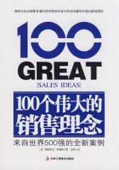 100个伟大的销售理念(试读本)
