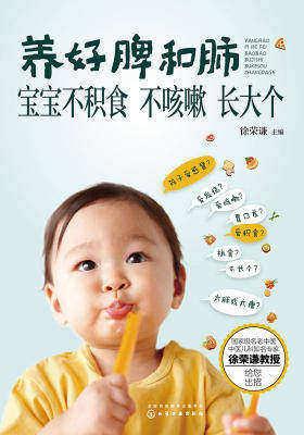 养好脾和肺宝宝不积食不咳嗽长大个