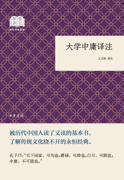 大学中庸译注--国民阅读经典(平装)