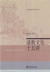 道教文化十五讲(仅适用PC阅读)