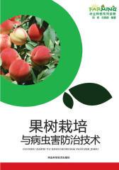 果树栽培与病虫害防治技术