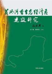 黄河河套生态经济区建设研究