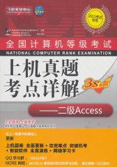 【年末清仓】二级 Access(2010考试专用)(附光盘)全国计算机等级考试上机真题考点详解(试读本)