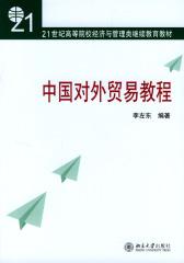 中国对外贸易教程