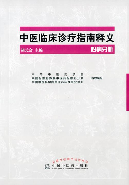 中医临床诊疗指南释义(心病分册)