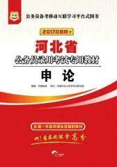 (2017)河北省公务员录用考试专用教材:申论