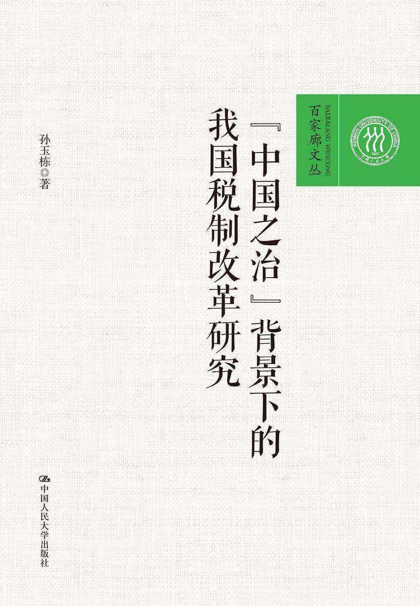 """""""中国之治""""背景下的我国税制改革研究(百家廊文丛)"""