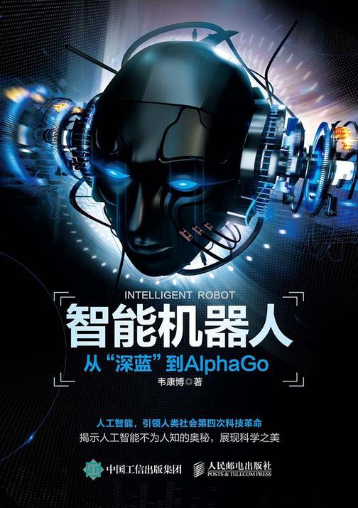 """智能机器人 从""""深蓝""""到AlphaGo"""