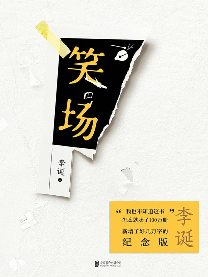 笑场(《吐槽大会》总策划、《奇葩说》导师李诞首部作品)
