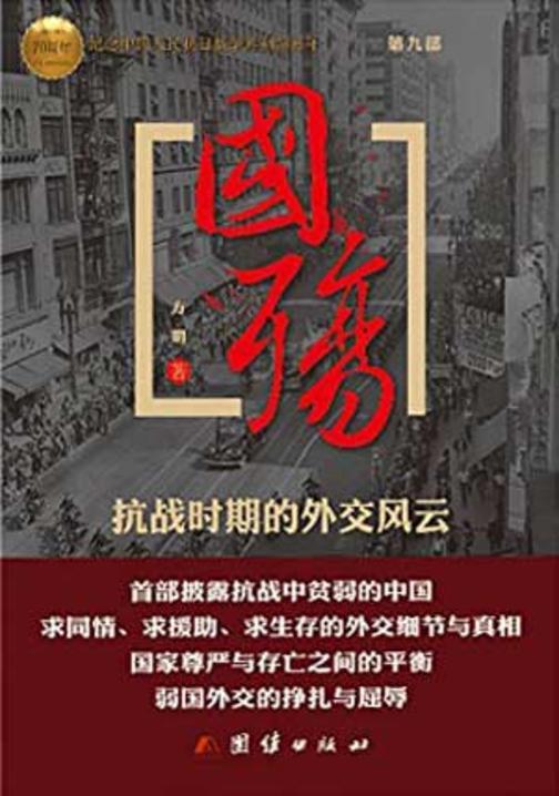 国殇:抗战时期的外交风云(第九部)